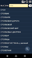 Screenshot of Big Encyclopaedic Dictionary F