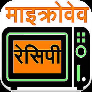 Microwave Recipe Hindi