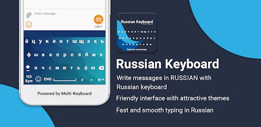 Russian Keyboard 2019: Russian Keypad 1 1 0 (Android