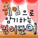영어단어암기(토익단어) icon