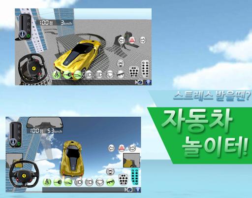 3D운전교실 (운전면허시험-실기) 필기x 17.2 screenshots 6