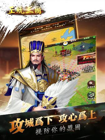正統三國-經營策略國戰手遊 創新自由戰鬥 1.6.64 screenshot 2092600