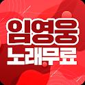 임영웅 노래무료 - 임영웅 히트곡 메들리 모음 평생 무료 icon