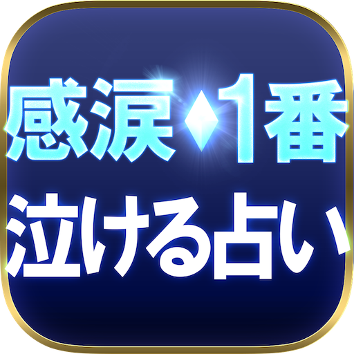 【感涙】一番泣ける占い・高宮加妃 オーラオラクル 娛樂 App LOGO-硬是要APP