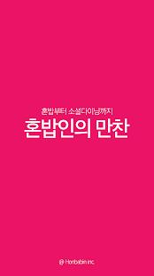 혼밥인의 만찬 - náhled