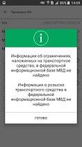 Авто Эксперт - vin проверка - screenshot thumbnail 11