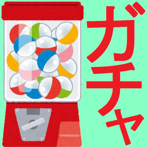 ガチャで遊ぼう!赤ちゃん・幼児むけアプリゲーム~無料~