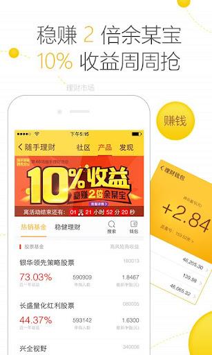 玩免費財經APP|下載随手记(理财记账) app不用錢|硬是要APP