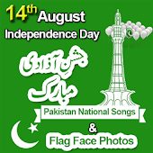14 August Photo Frame & Profile Picture
