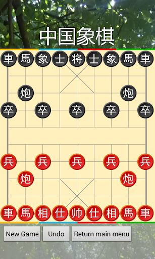 중국 체스