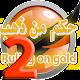 حكم من ذهب Ruling on gold 2