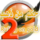 حكم من ذهب Ruling on gold 2 Download for PC MAC