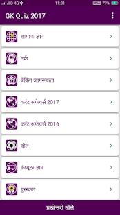 GK in Hindi Offline : General Knowledge App - náhled