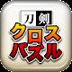 刀剣クロスパズル 〜刀剣ワールド〜 APK