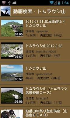 登山ブログ 登山動画のおすすめ画像3