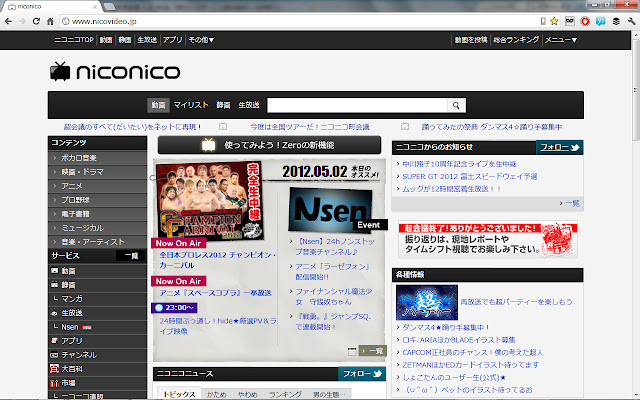 NiconicoAutoplay Screenshot