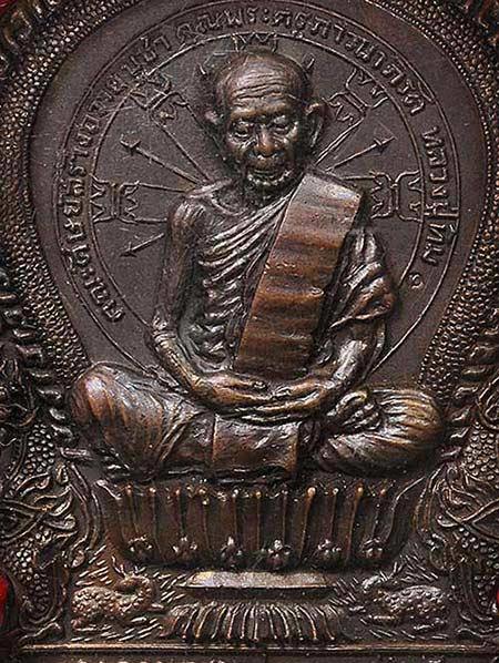 เหรียญนั่งพาน เหรียญหยดน้ำ หลวงปู่ทิม วัดละหารไร่ ปี 2518 2