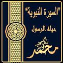 السيرة النبوية الشريفة - قصة حياة الرسول (ص) كاملة icon