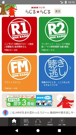 NHK Radio RADIRU*RADIRU 5.7.2 PC u7528 1