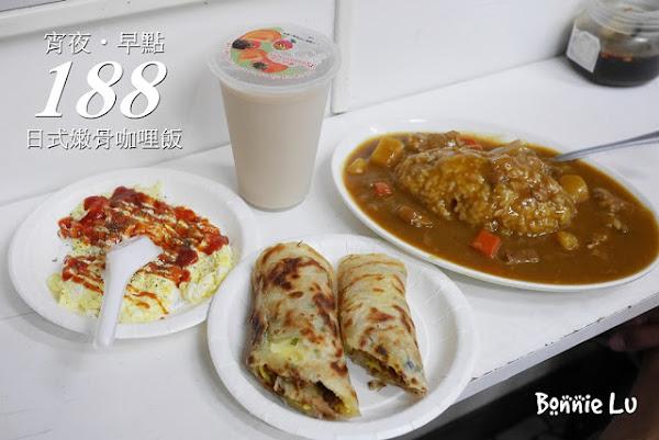 """超人氣早餐宵夜""""188"""" 日式咖哩飯、漢堡、捲餅跟很強的麻油雞!"""