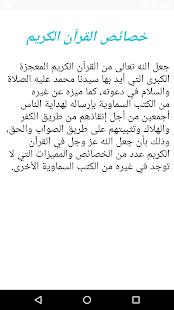 خصائص القرآن الكريم - náhled
