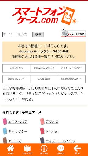 当店オリジナル スマホカバー・スマートフォンケース.com