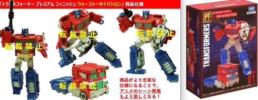 "Takara Tomy New Transformers ""Premium Finish"" Collection"