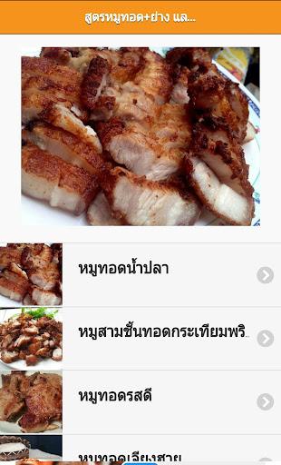 รวมสูตรหมูทอด หมูย่าง อาหารไทย