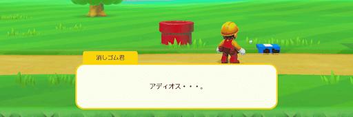 マリオメーカー_赤い花
