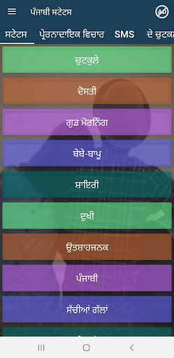 Punjabi Status Screenshots 4