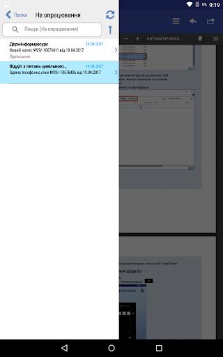 АСКОД АРМ Керівника screenshot 11