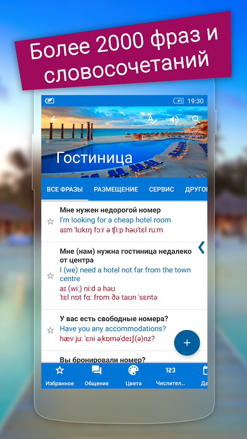 Russian - English phrasebook LITE- screenshot