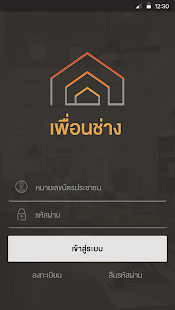 เพื่อนช่าง for PC-Windows 7,8,10 and Mac apk screenshot 1