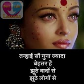 Hindi Love Shayari Images Collection