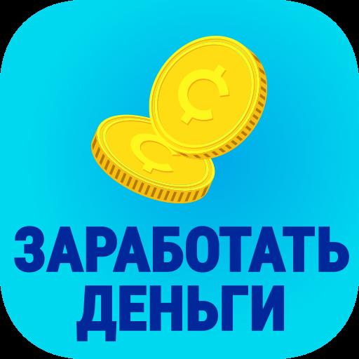Заработать деньги на телефон киви даром - EasyRubs