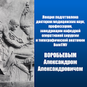 Оперативная хирургия лекция №1 стоматфакультет icon