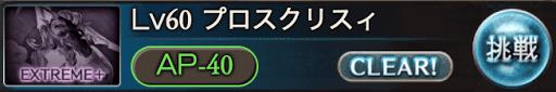 プロスクリスィEX+