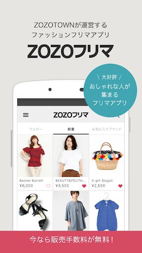玩免費購物APP|下載無料のファッションフリマアプリ‐ZOZOフリマ app不用錢|硬是要APP