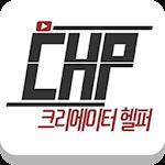 크리에이터 헬퍼(유튜브 썸네일,채널아트,프로필 만들기) - 테스트버전 Icon