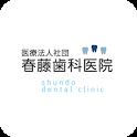 春藤歯科医院 icon