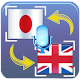 Download Japanese English Translator For PC Windows and Mac