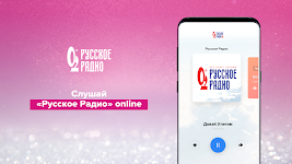 screenshot of Русское Радио – музыка онлайн