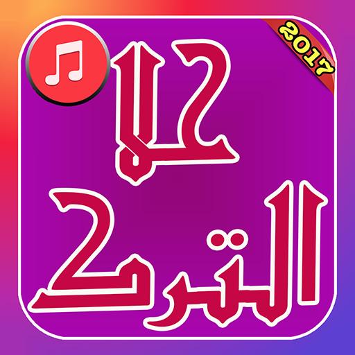 Hala Turk Songs 2017