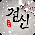 2019 점신 : 무료 오늘의 운세, 사주의 완전판 5.0.9