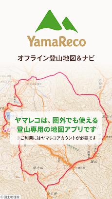 ヤマレコ - 登山・ハイキング用GPS地図アプリのおすすめ画像1