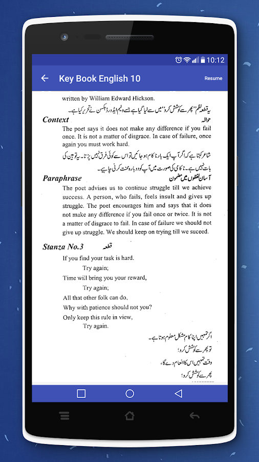 Key book english class 10ptb android apps on google play key book english class 10ptb screenshot fandeluxe Image collections