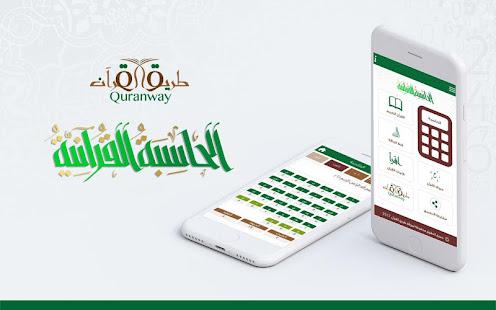 Quranic Calculator