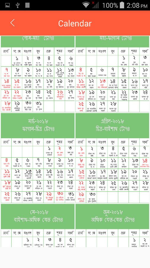 Calendar Bangla : Bengali calendar android apps on google play