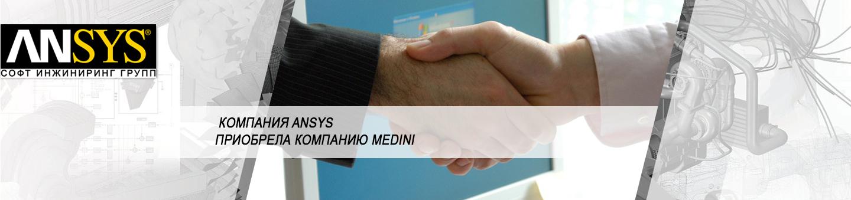 Компания ANSYS приобрела компанию Medini: нас ждут новые возможности системного моделирования