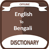 English To Bengali Dictionary
